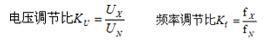 变频器电压调节比和频率调节比计算公式