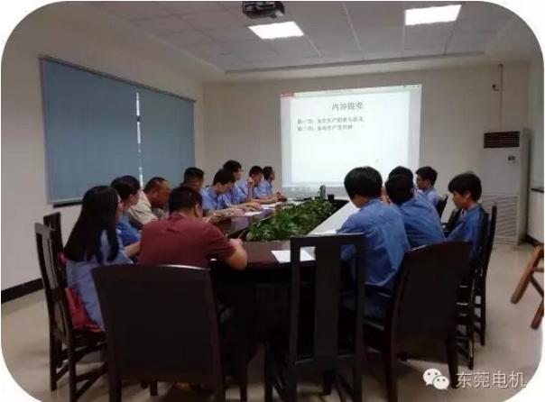 东莞电机2016年入职员工专题培训
