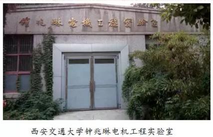 钟兆琳电机工程实验室