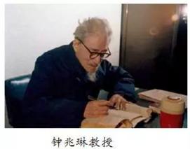 钟兆琳教授