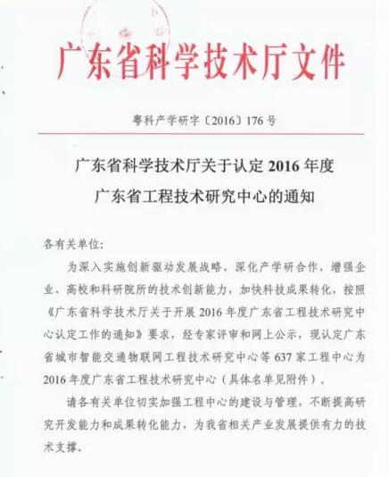 东莞电机被认定为2016年度广东省工程技术研究中心