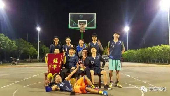 东莞电机2016年度员工篮球比赛冠军队伍