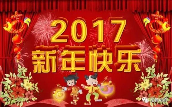 东莞电机热烈庆祝2017春节快乐