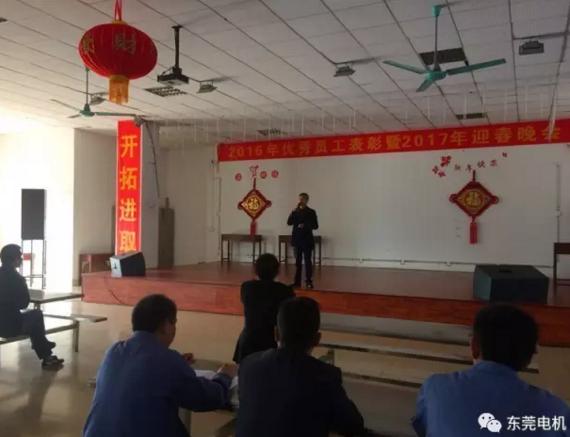 东莞电机2017开年员工动员大会