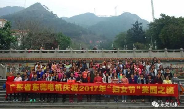 """东莞电机庆祝2017年""""妇女节""""英西之旅完满结束"""
