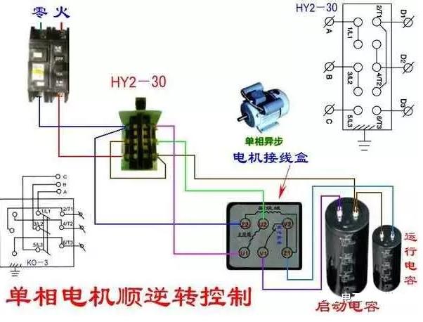 220V单相电机的倒顺开关接线图解