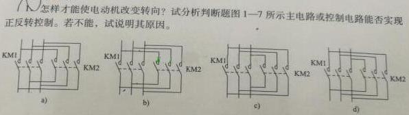 三相异步电动机换向运行