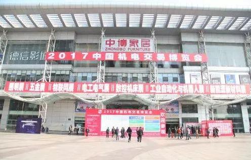 2017中国机电交易博览会