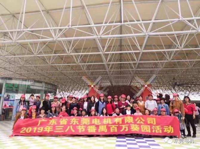 东莞电机2019年三八节番禺百万葵园活动