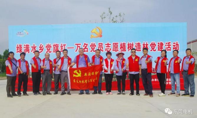 东莞电机党员参加绿满水乡植树党建活动