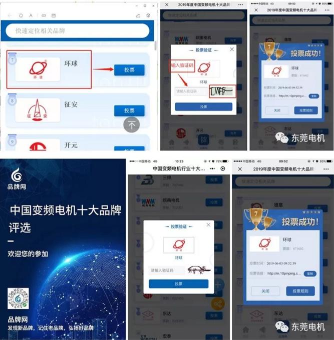 东莞电机中国变频电机十大品牌投票