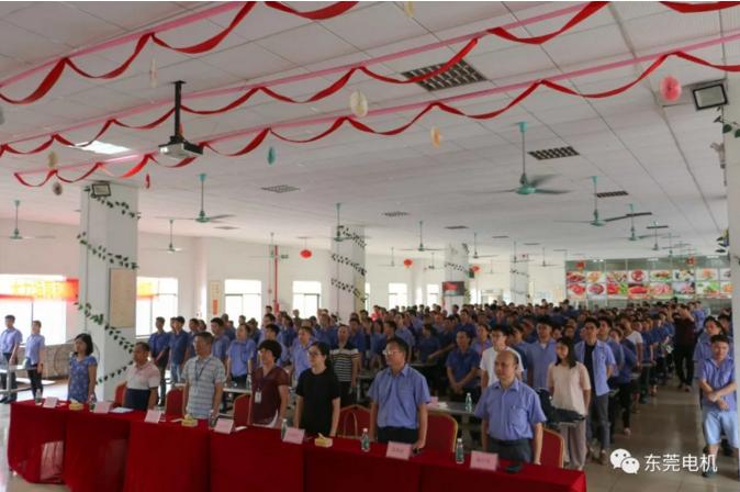 东莞电机公司全体起来唱国歌