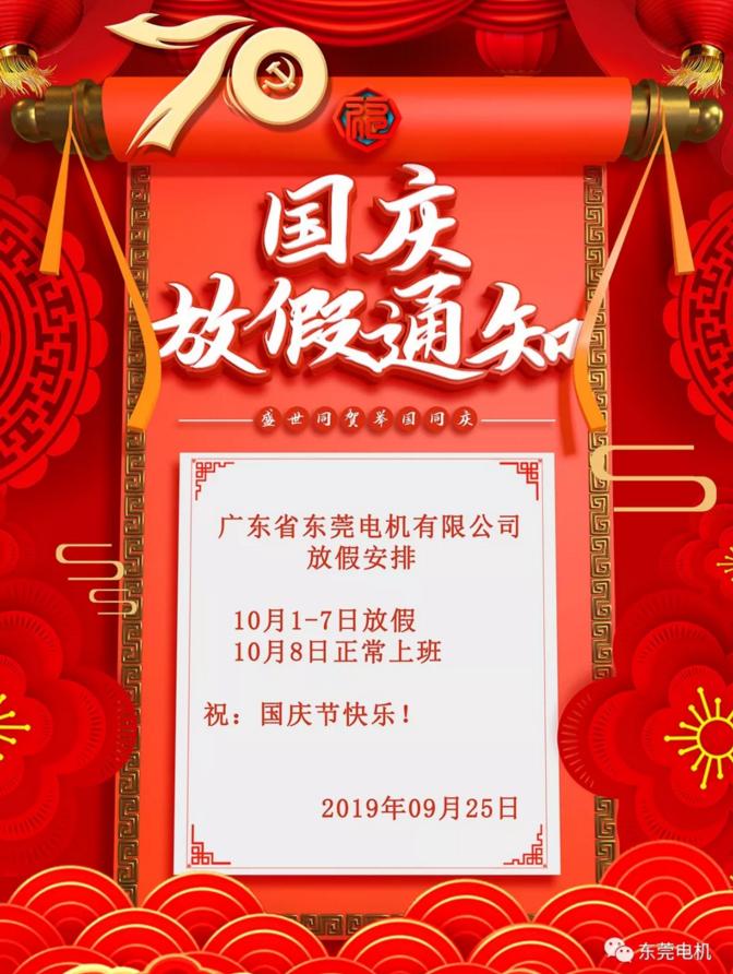 东莞电机2019国庆节放假通知