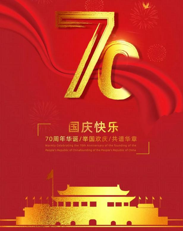 东莞电机祝全国人民国庆快乐!