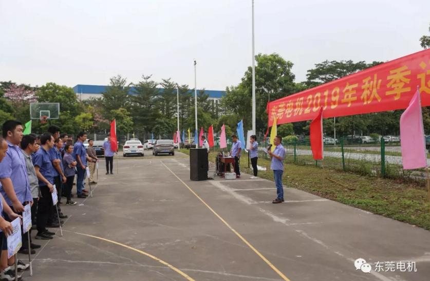 东莞电机工会副主席发表开幕式致辞
