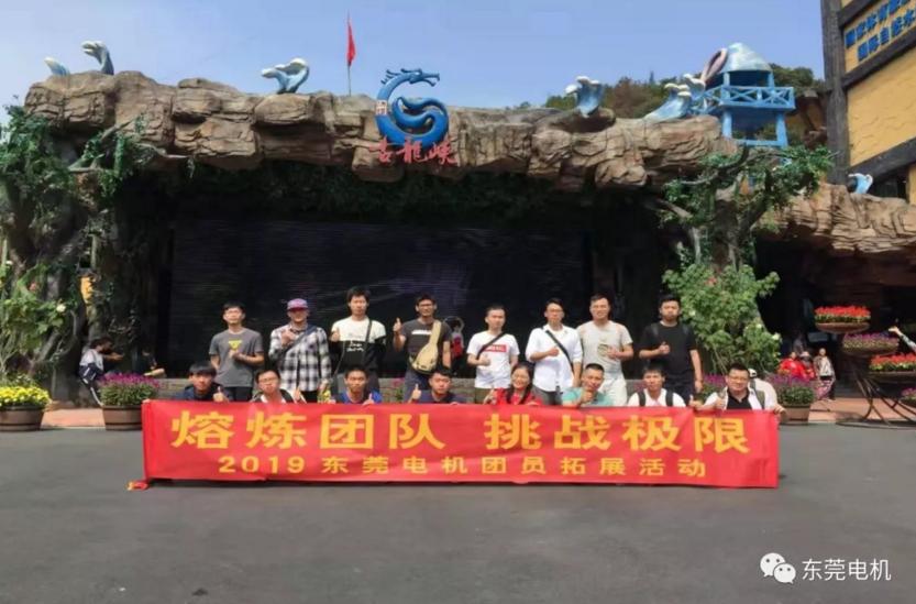 2019东莞电机团员拓展活动