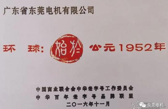 东莞环球电机始于1952年