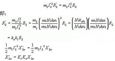 根据转子上功率和损耗不变的原则,如由转子铜耗和漏磁场储能不变有:④式